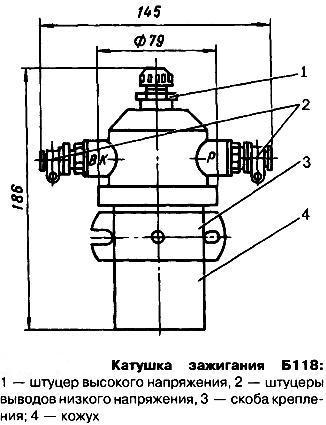 Катушка зажигания Б118