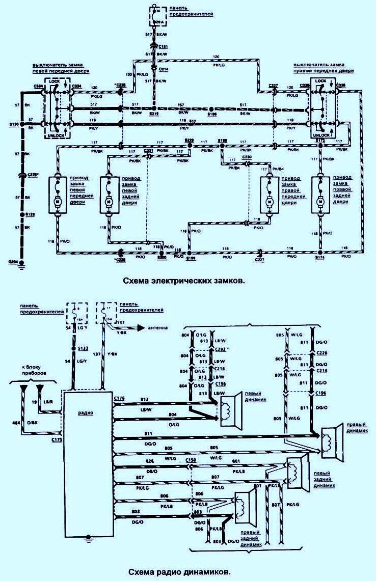 Схема радио динамиков схема