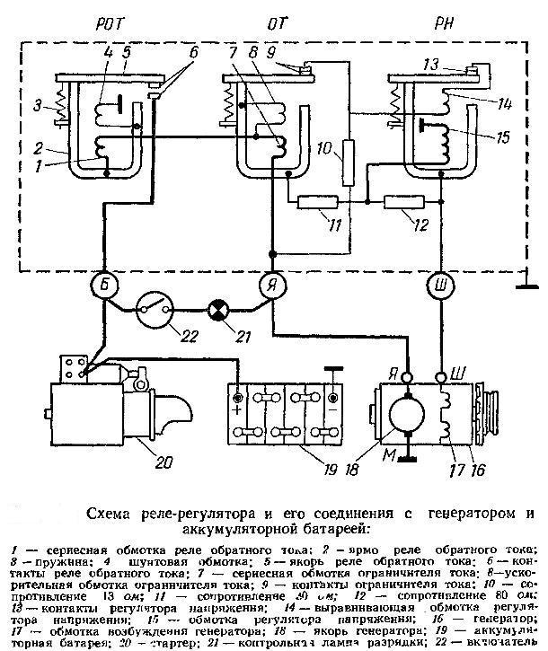 Схема реле регулятора и