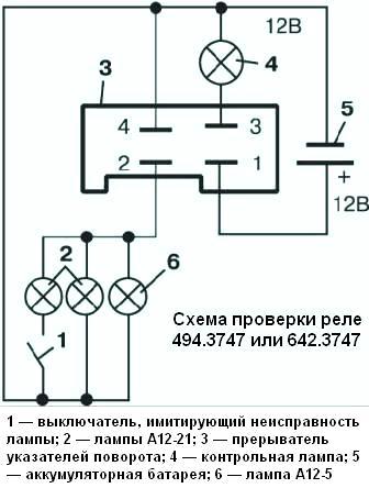 Реле 494.3747 схема подключения