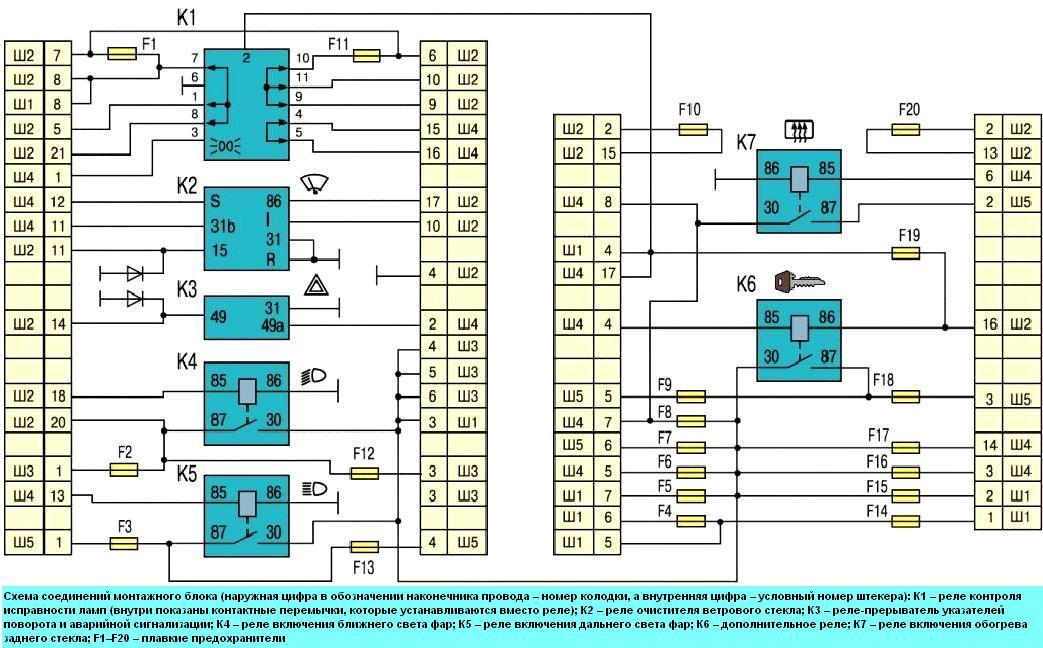 Схема соединений монтажного
